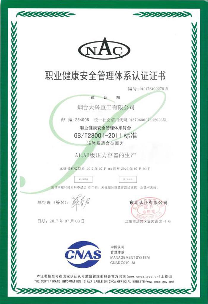 职业健康安全体系认证中文